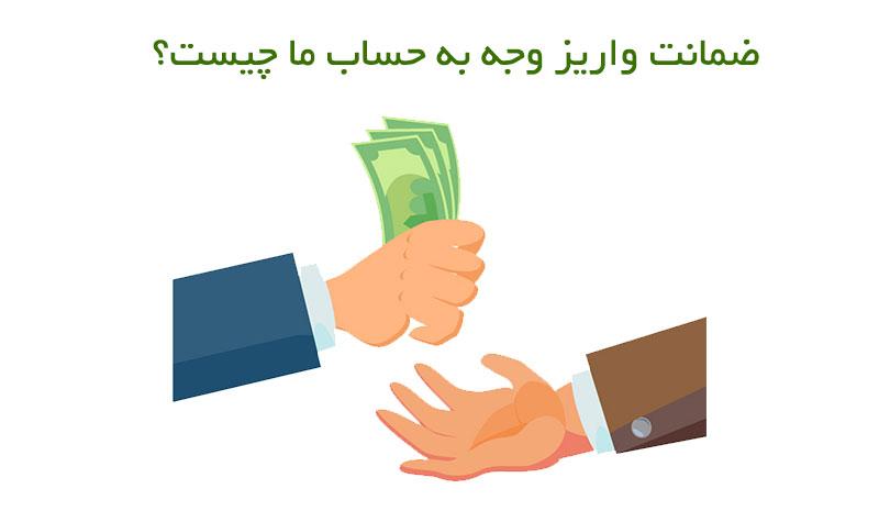 Payment Guarantee